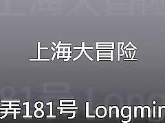 Китайский Shanghai два тысячи двенадцать 1