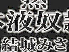 DDT - 391 Misa Yuki Mogna slav och kroppsvätskor