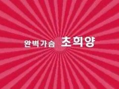 korea Joo Hea Yang Drink - porndl.me - load.vn