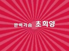 Corea Joo Hea Yang ha Drink - porndl.me - load.vn