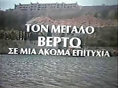 greek porn of 70s to- palamari tou varkari